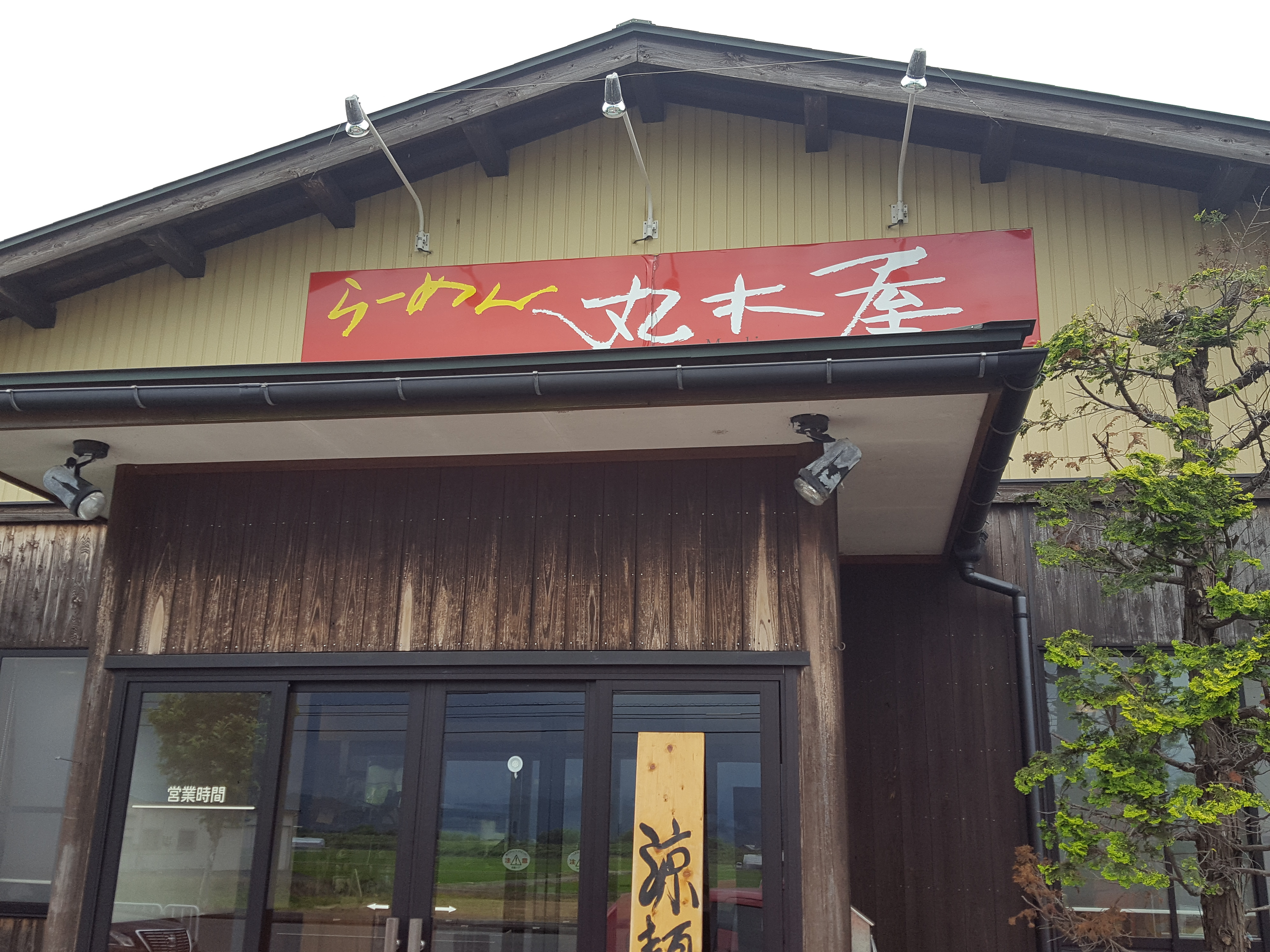 らーめん「丸木屋」ランチ担々麺