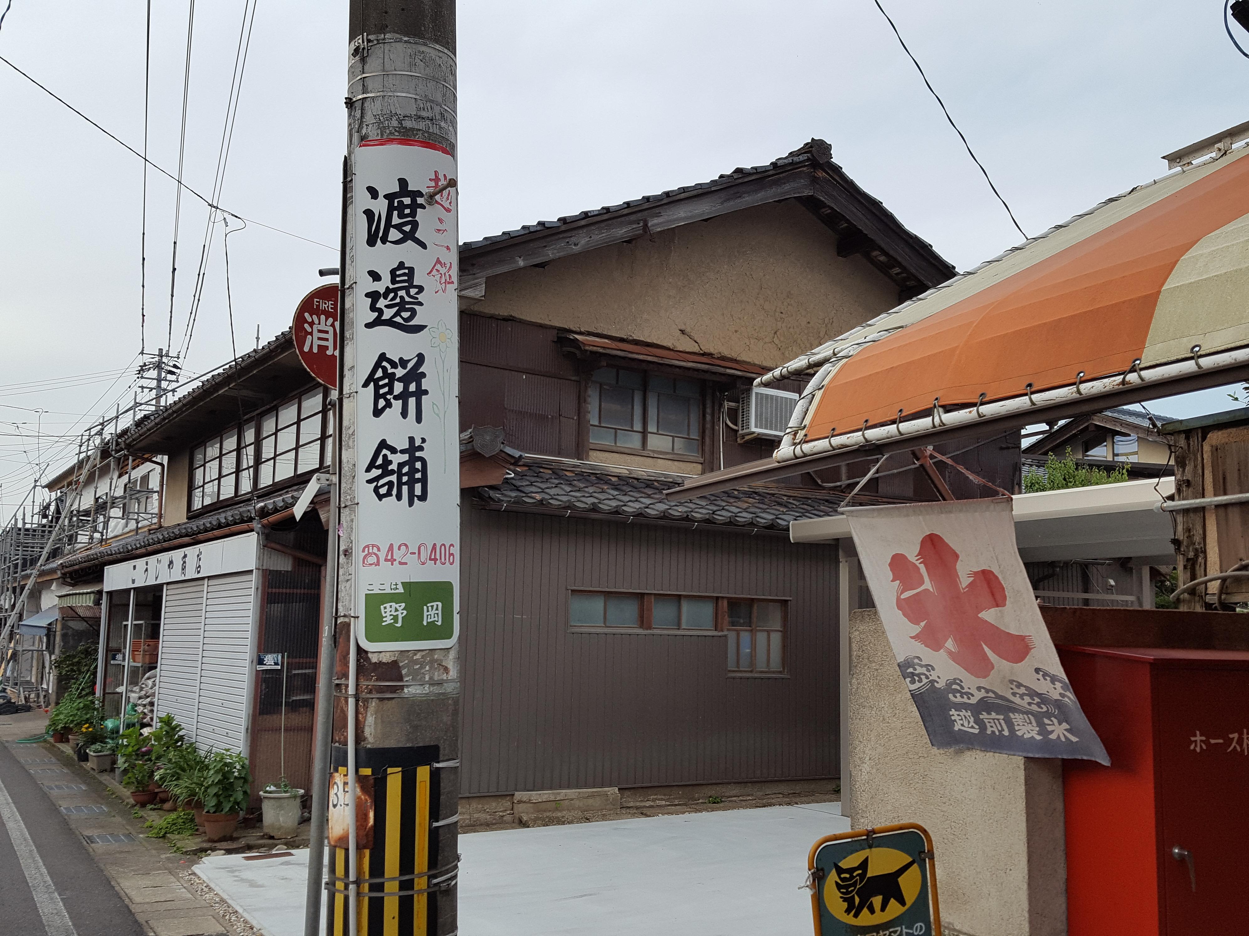 渡邊餅舗(とうごろうさん)のかき氷