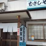 武生村国の「むさしそば」