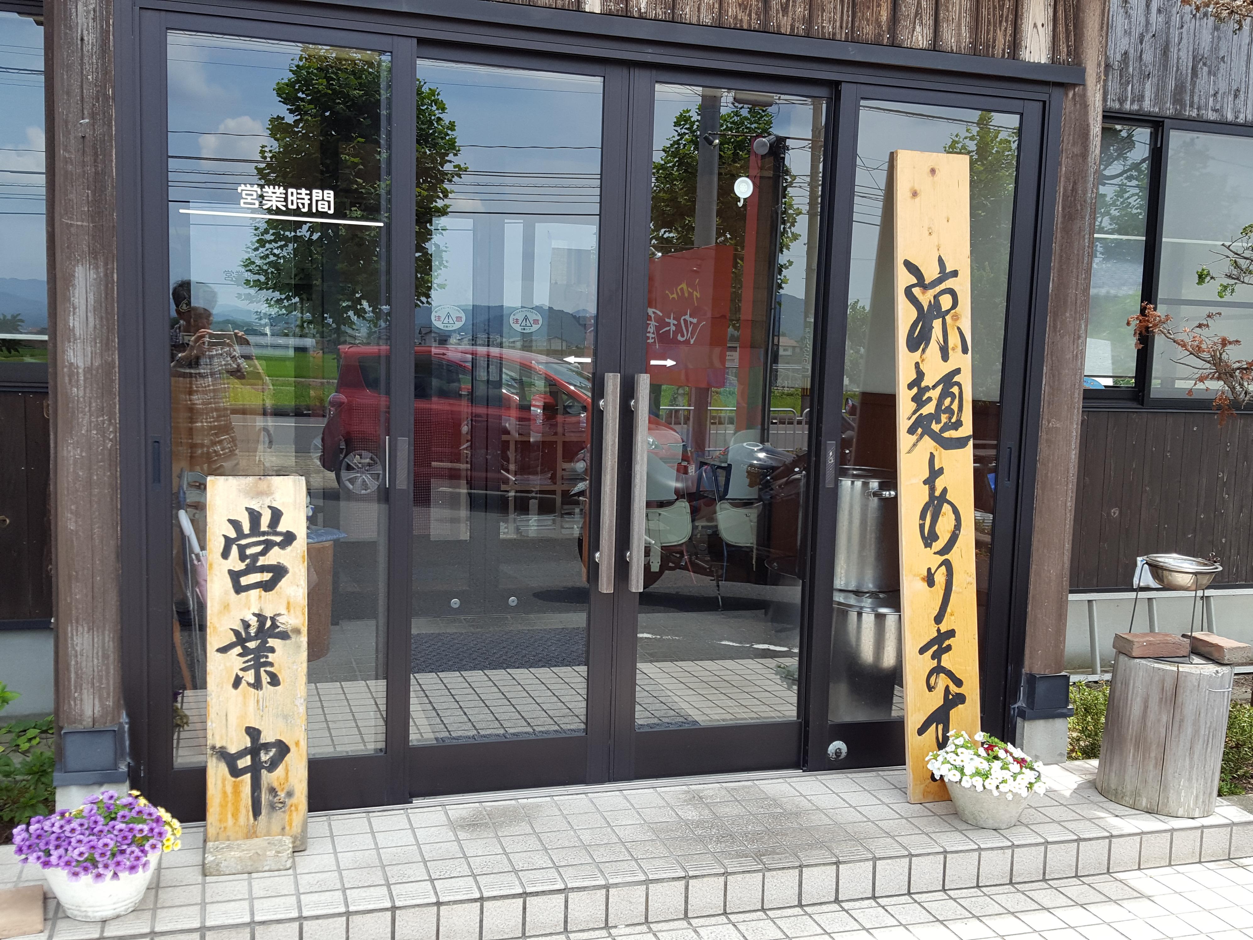 「丸木屋」つけ麺