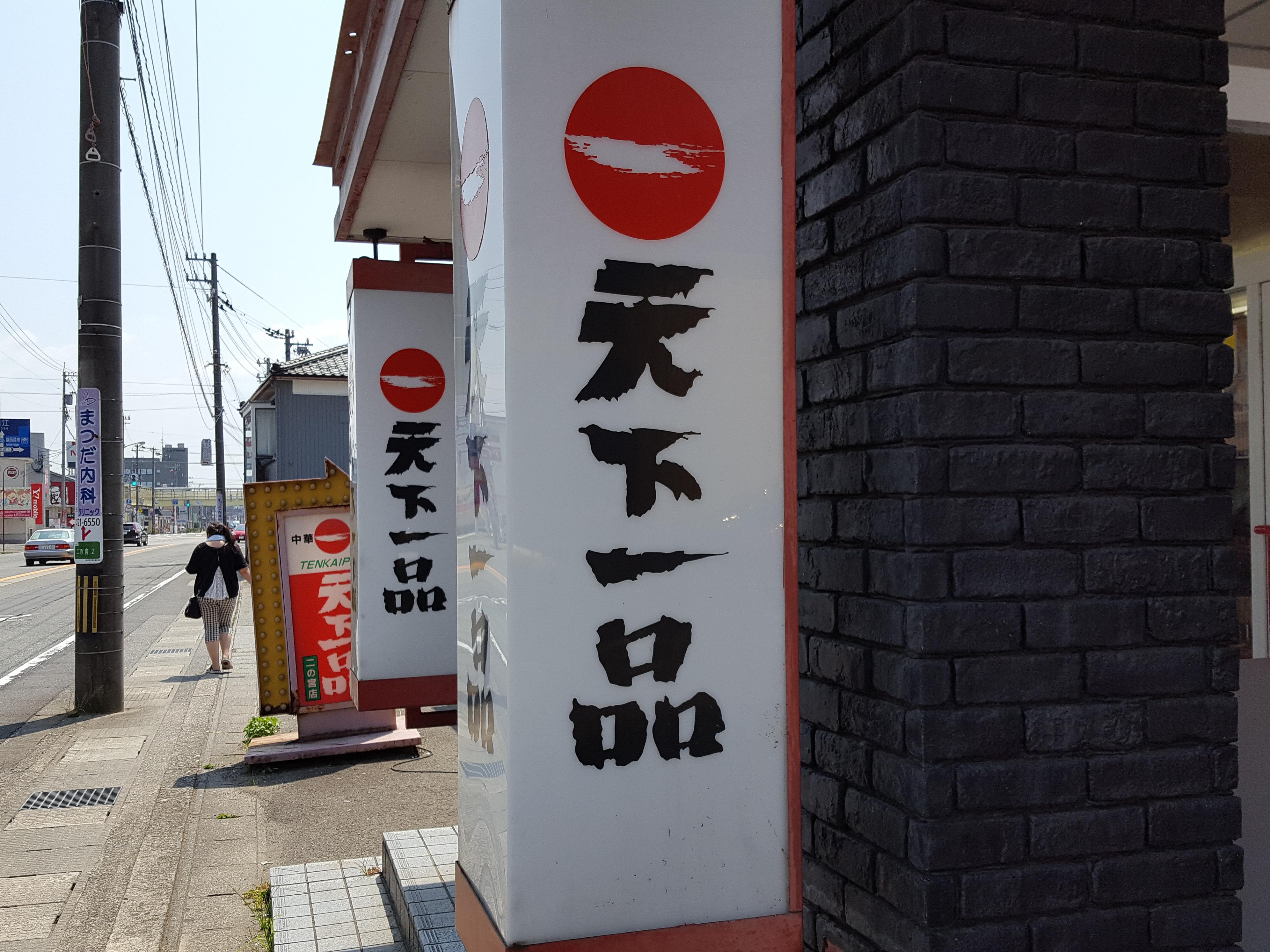 「天下一品」ラーメン&ミニ豚バラ丼