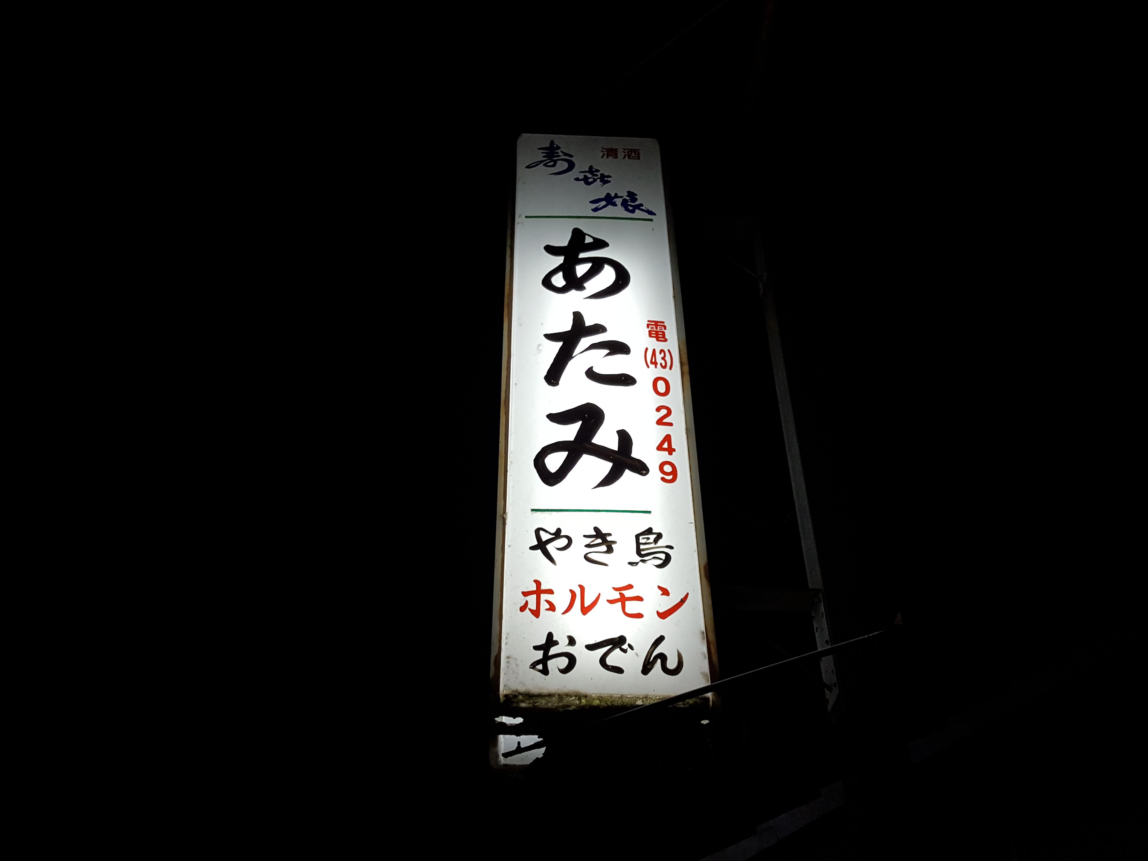 「熱海」小学校同窓会