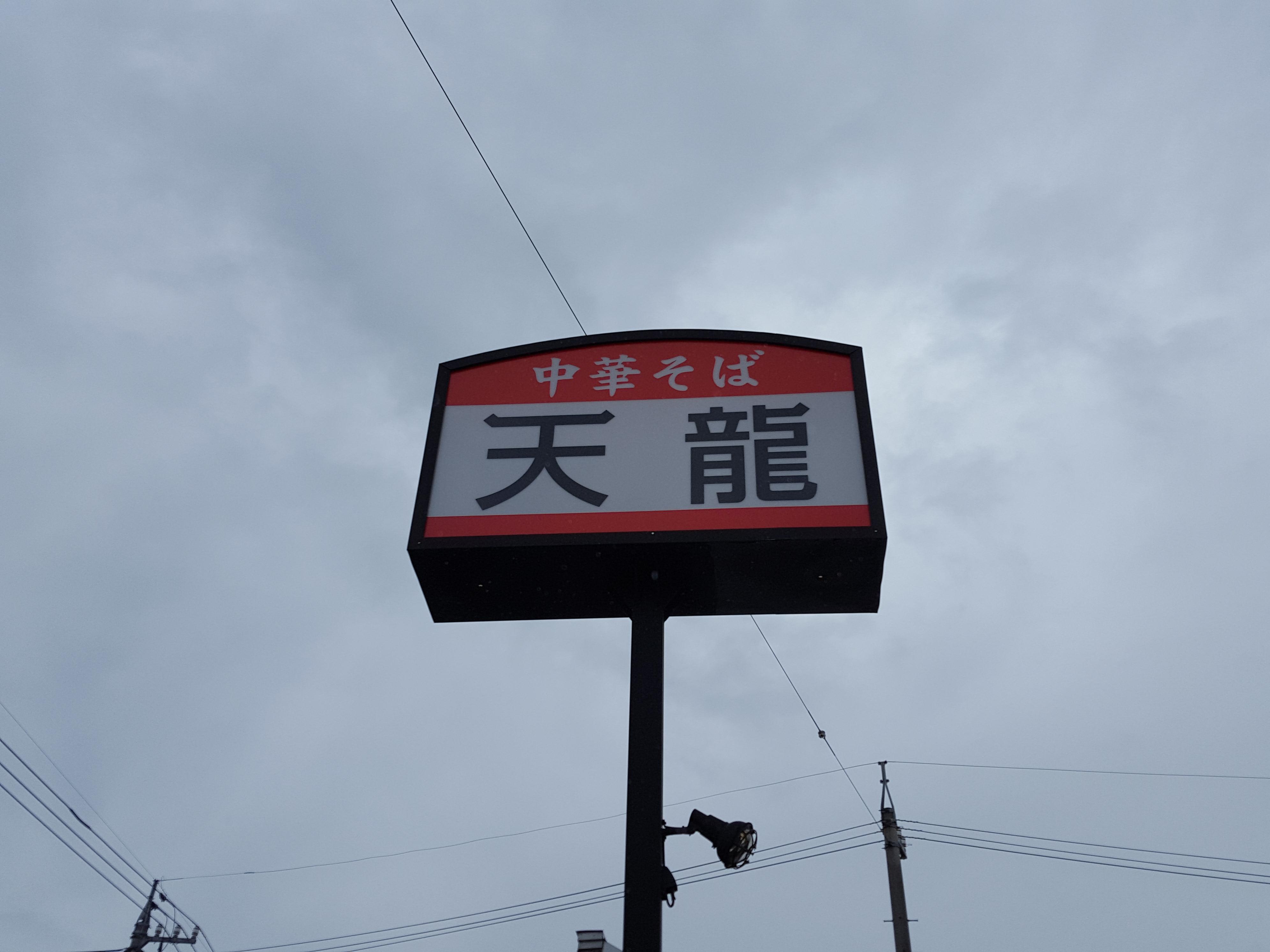 「天龍」中華そば&餃子
