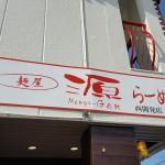 「麺屋 源」醤油ラーメン
