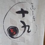 「十九」ざるそば&ちょい丼
