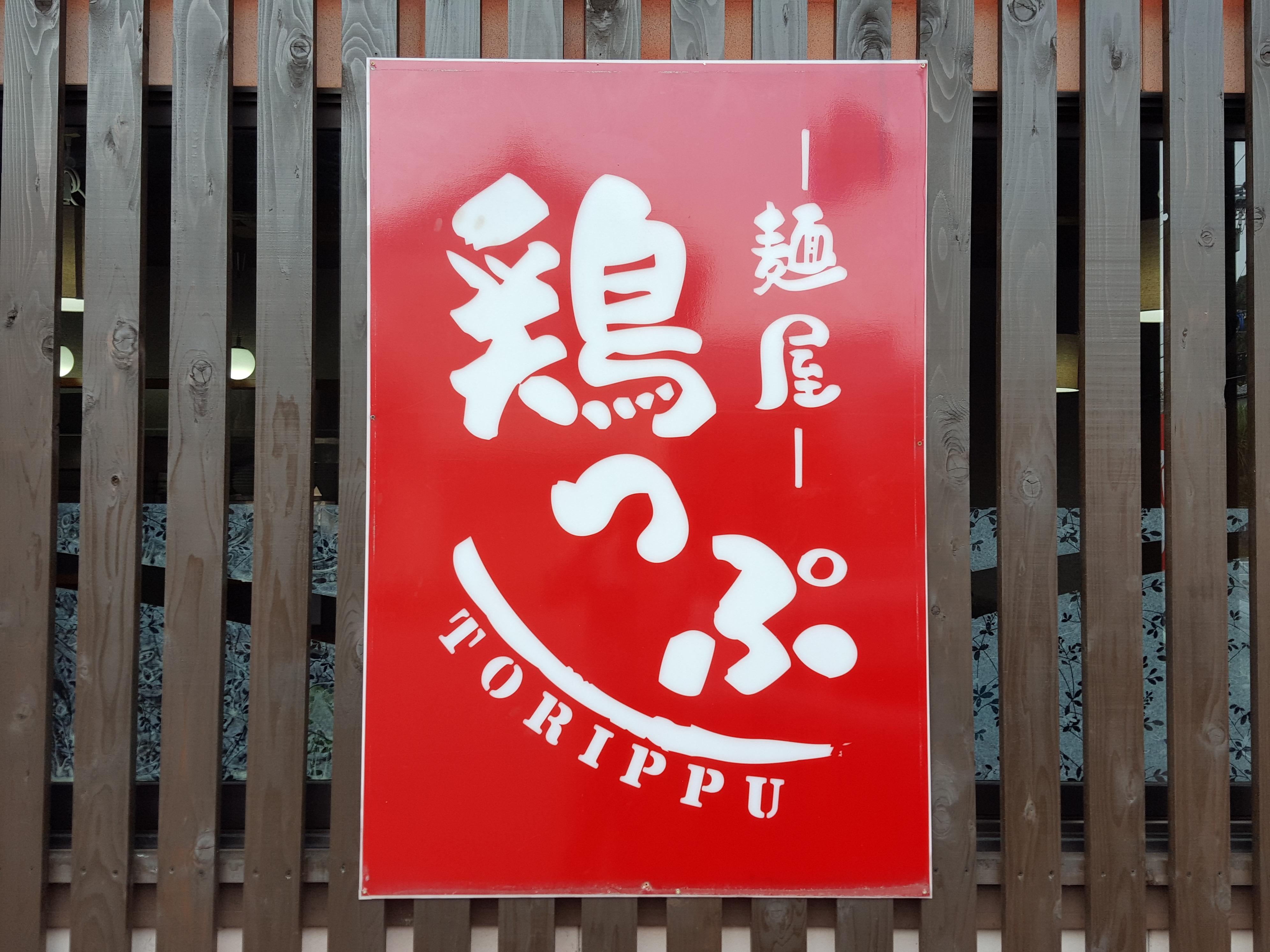 武生に移転した「鶏っぷ」味玉鶏醤油そば