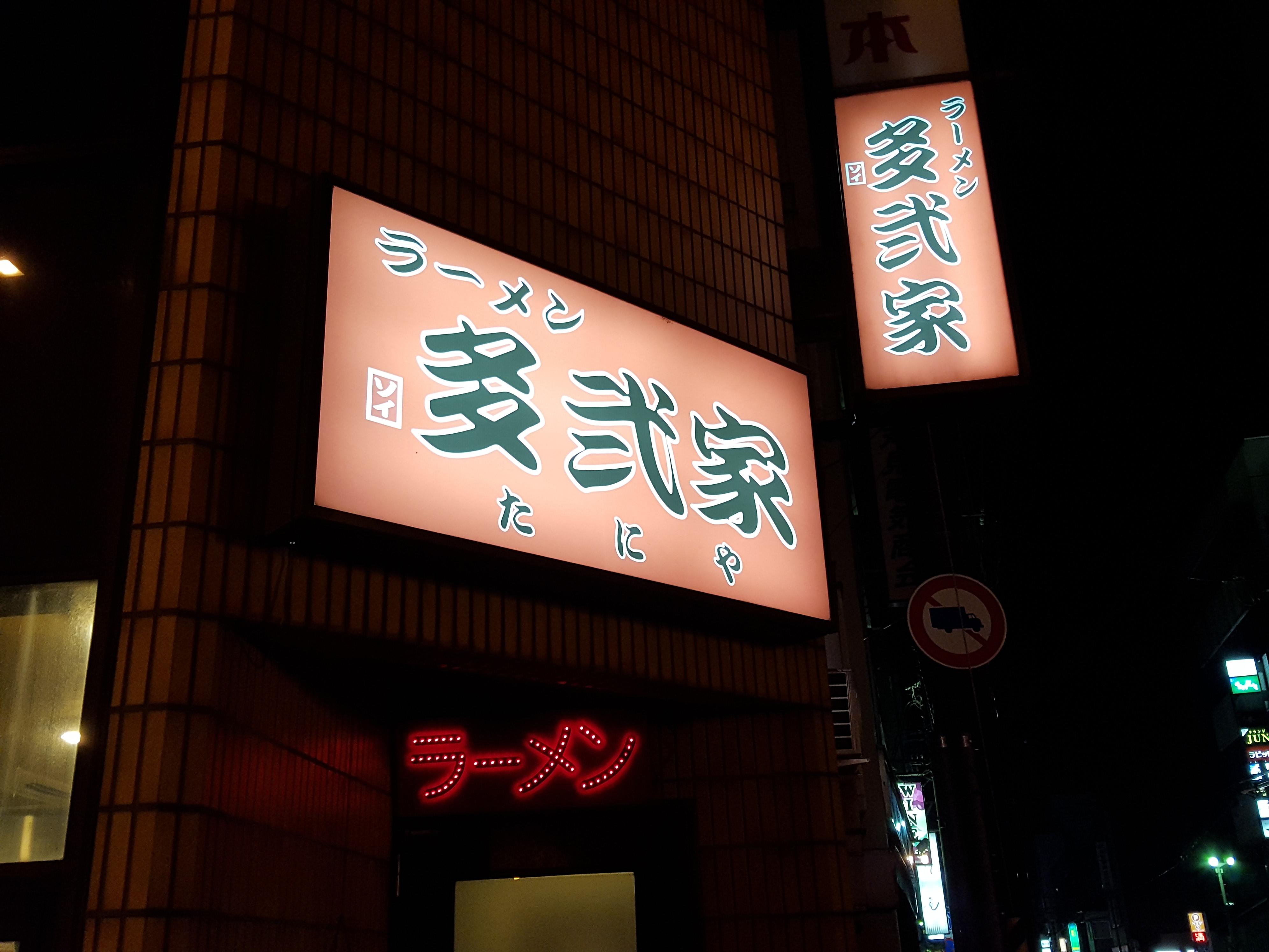 「多弐屋」豚骨(細麺)