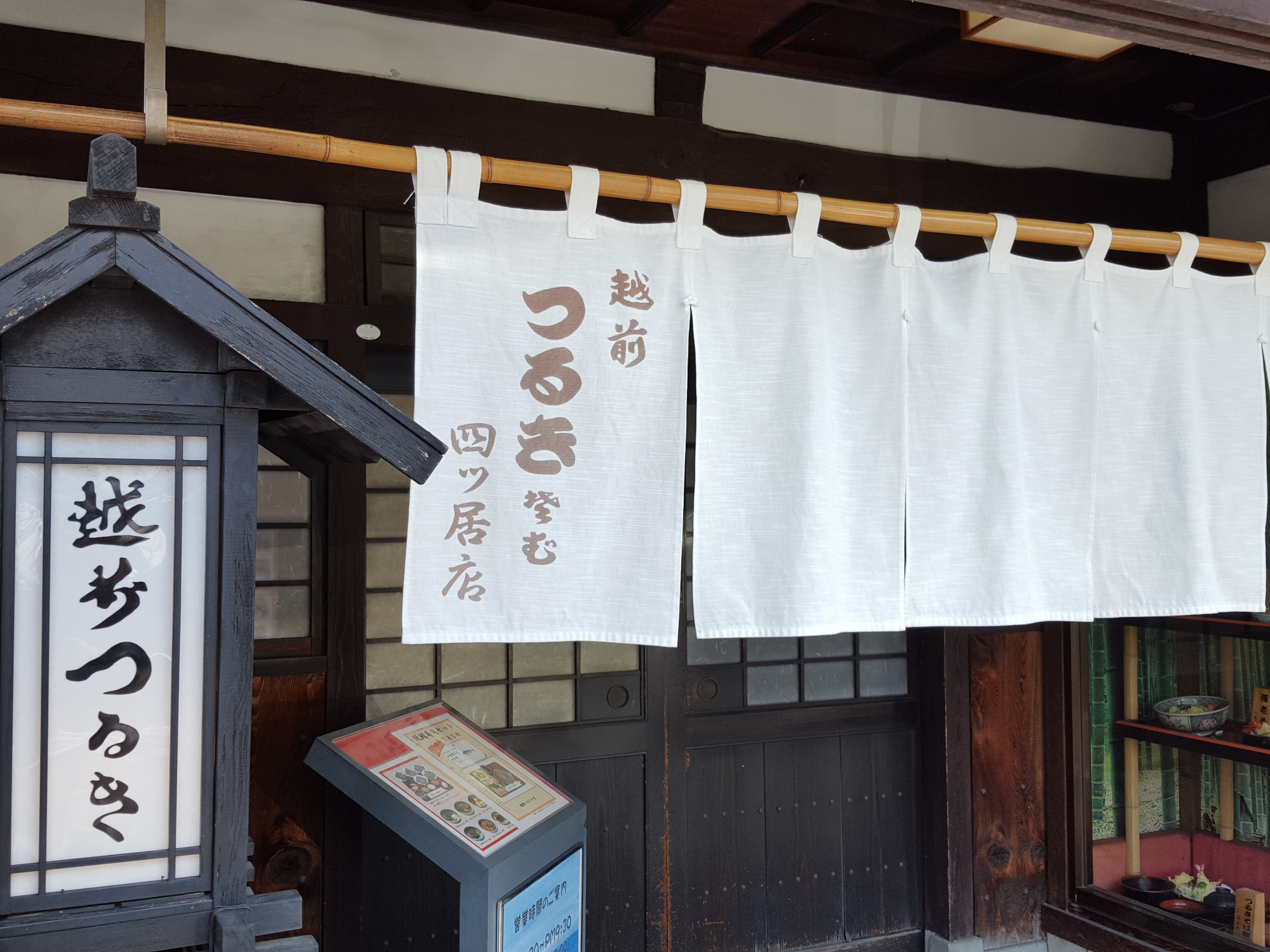 「越前つるきそば」小鉢シリーズ(おろしそば&天丼)