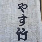 「やす竹」天ざる