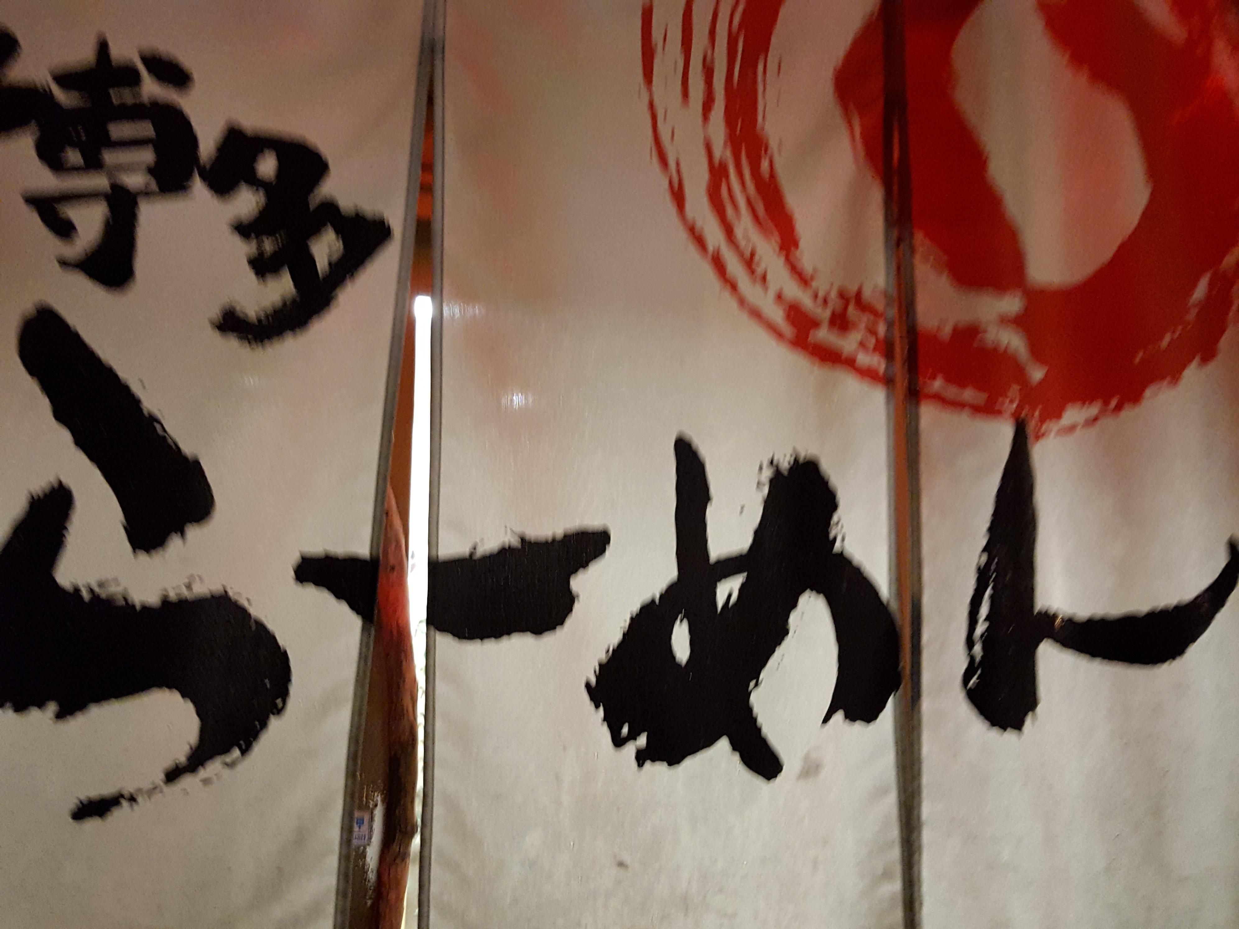 「博多らーめん田中」 チャーシュー丼