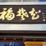 福井駅前「福そば」あげおろしそば