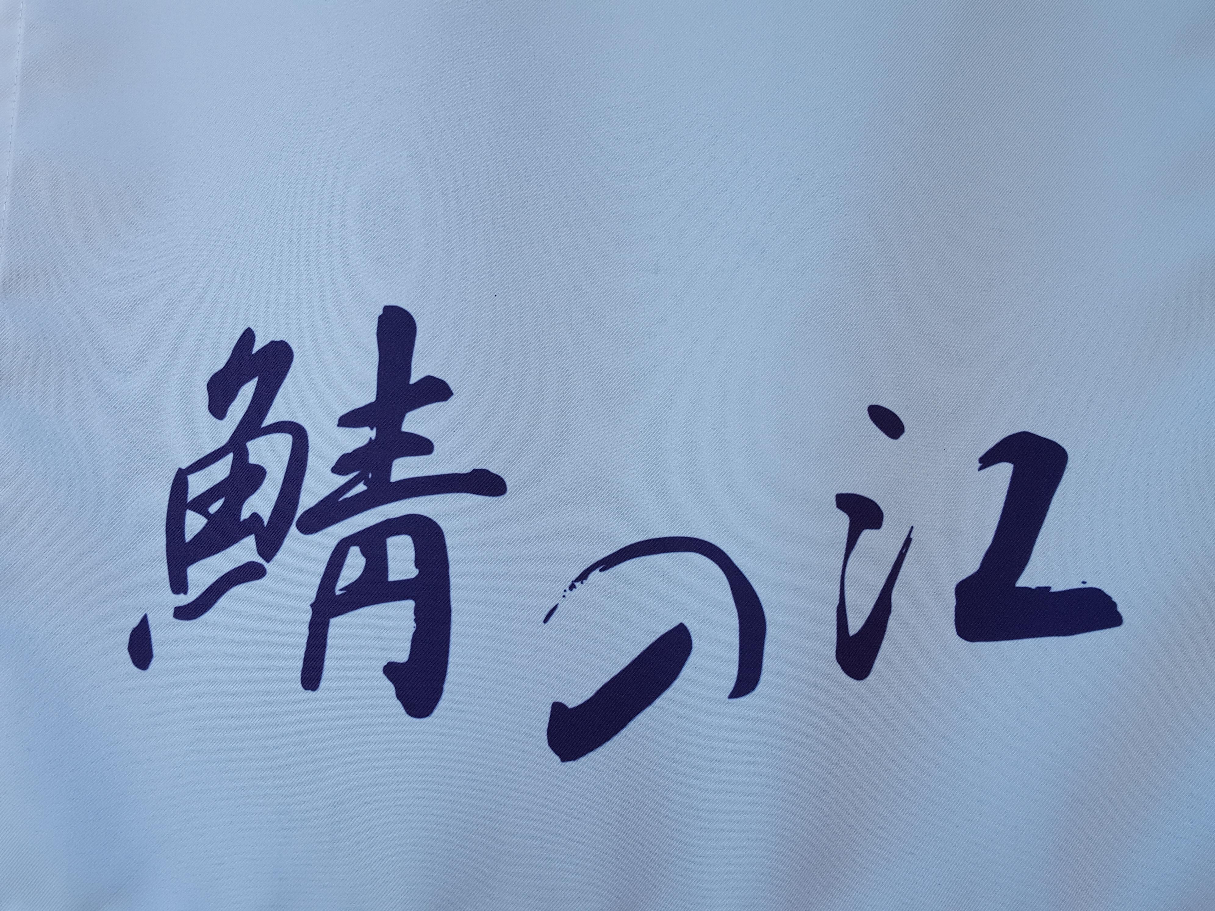 「鯖の江」  琥珀の醤油チャーシュー