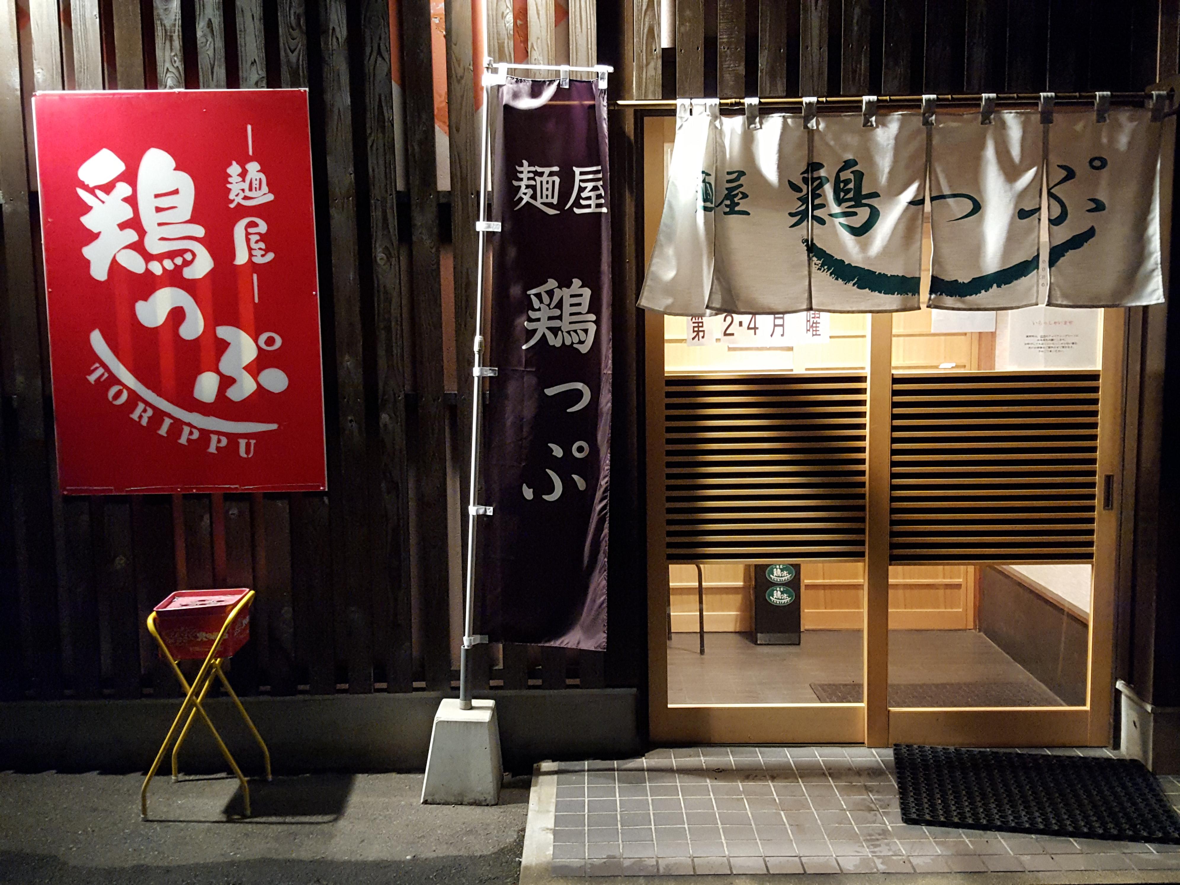 麺屋「鶏っぷ」鶏塩ソバ