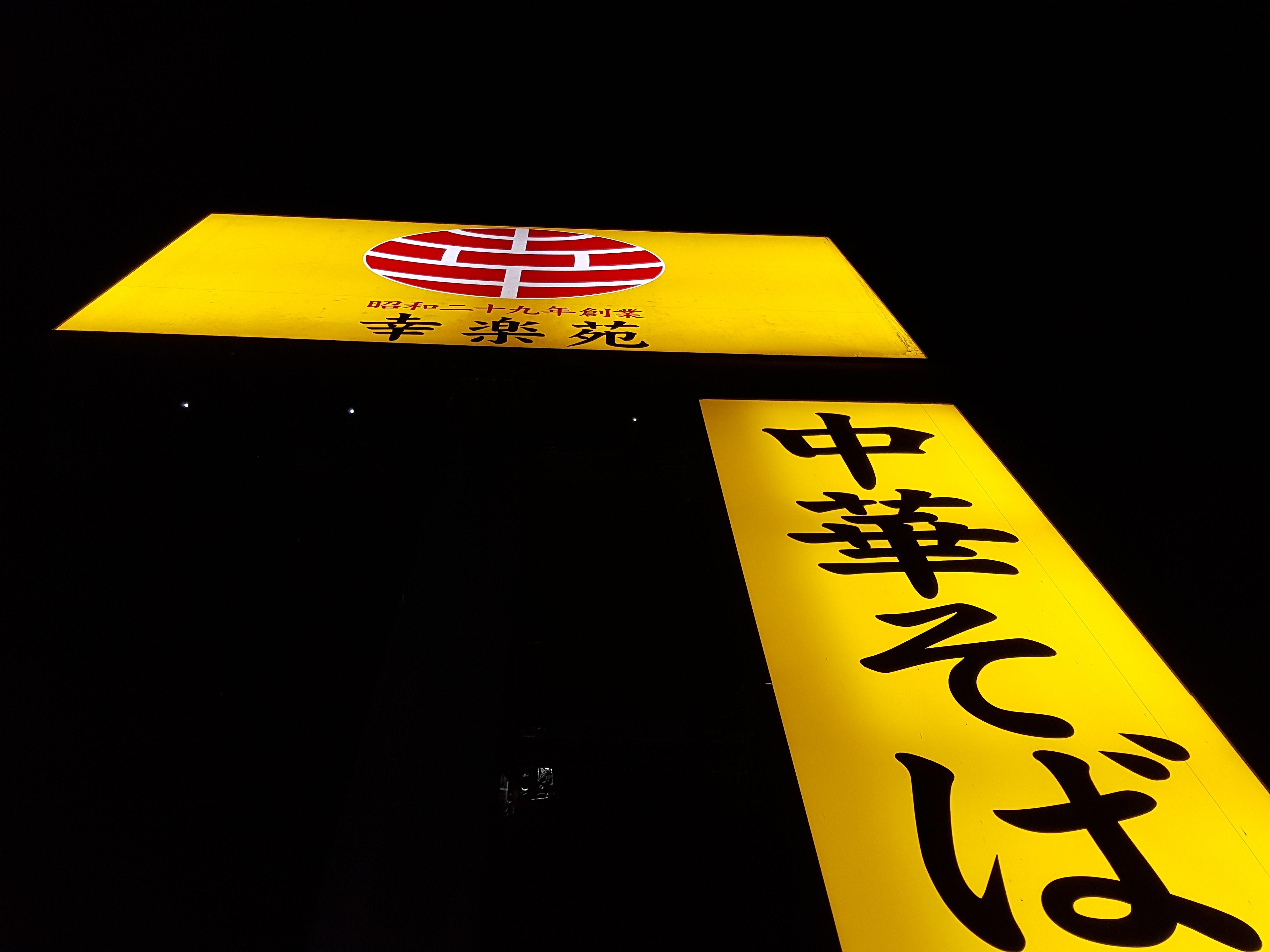 「幸楽苑」味噌野菜ラーメン