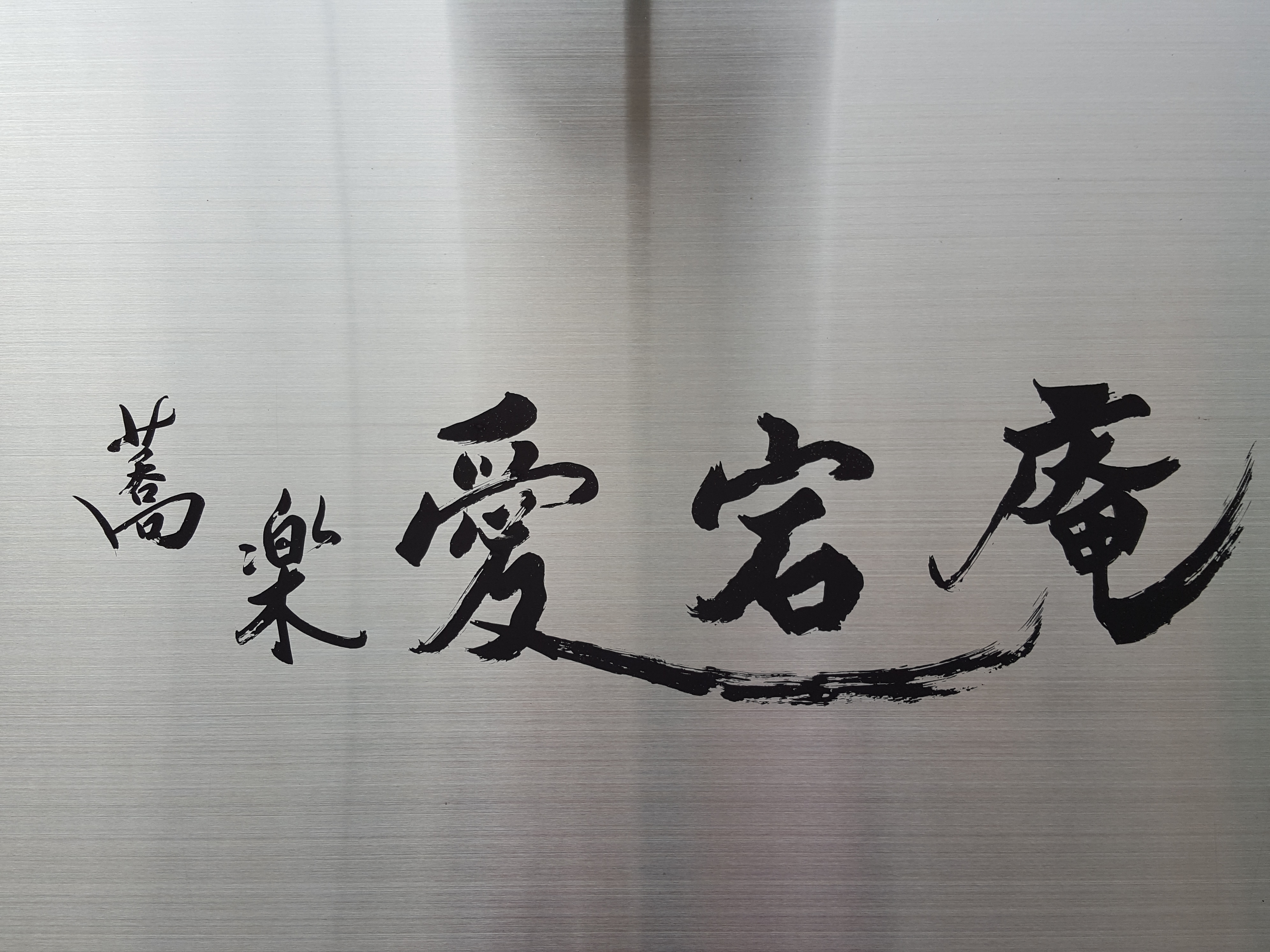 「愛宕庵」天ぷらそば
