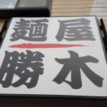 「麺屋勝木」大人の味噌らー麺