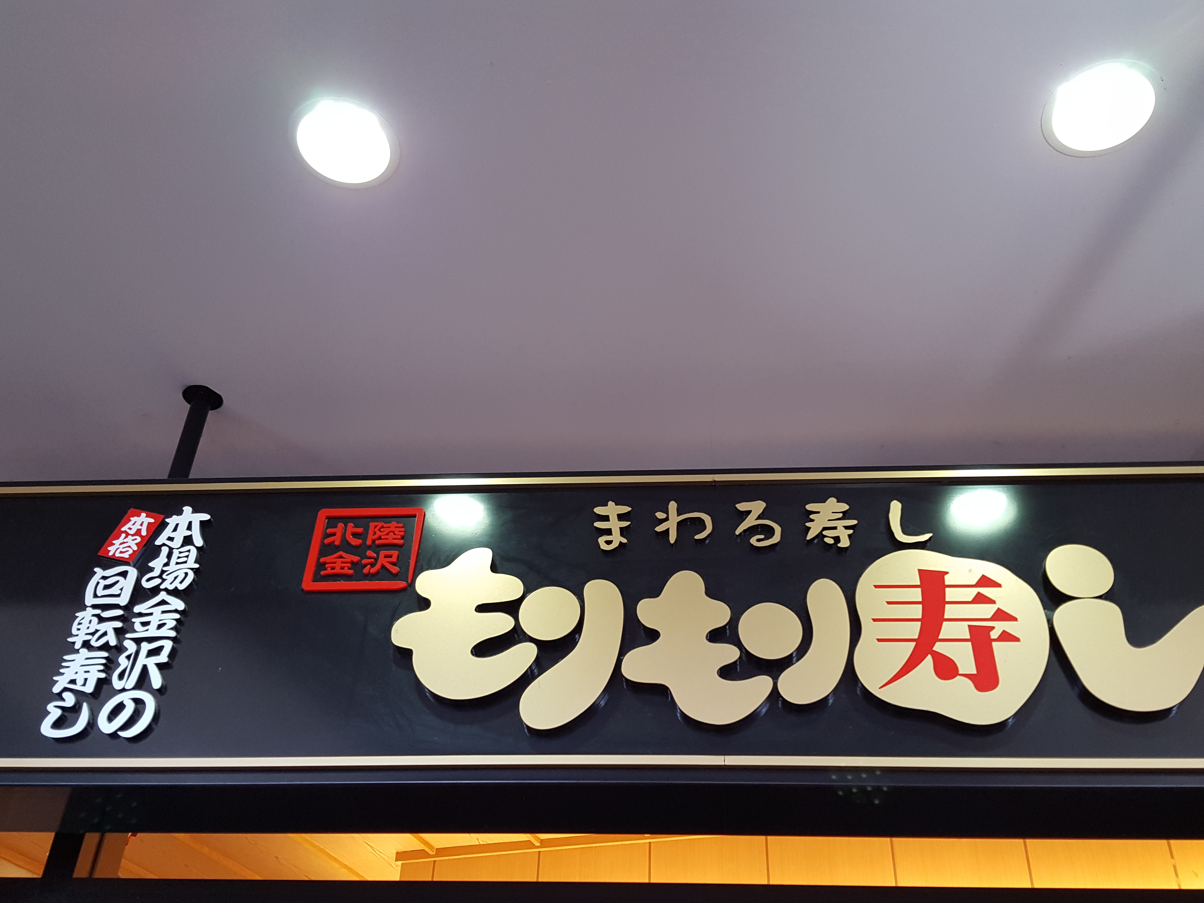 廻る寿司屋「もりもり寿司」