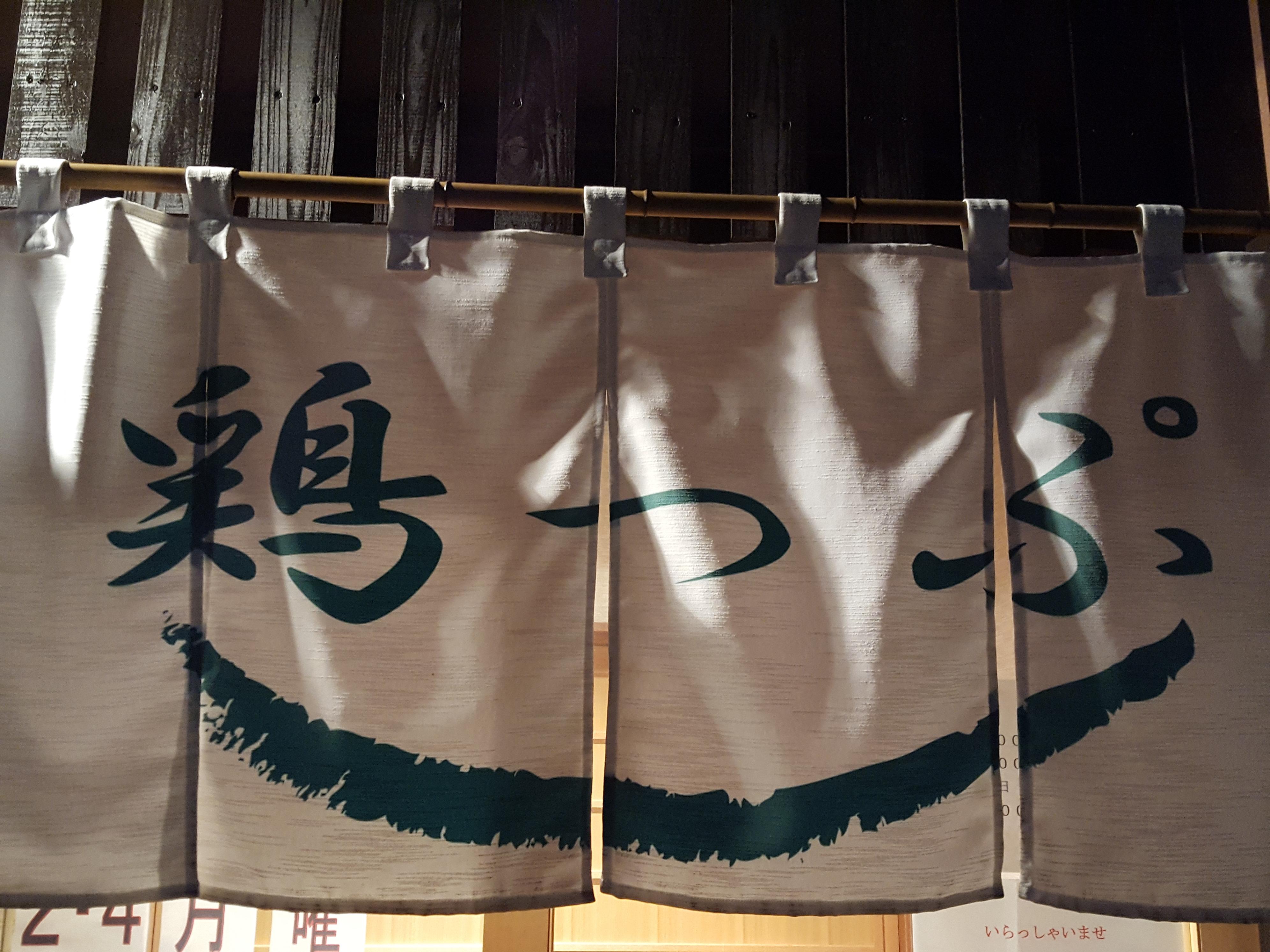 麺屋「鶏っぷ」魚介鶏ラーメン