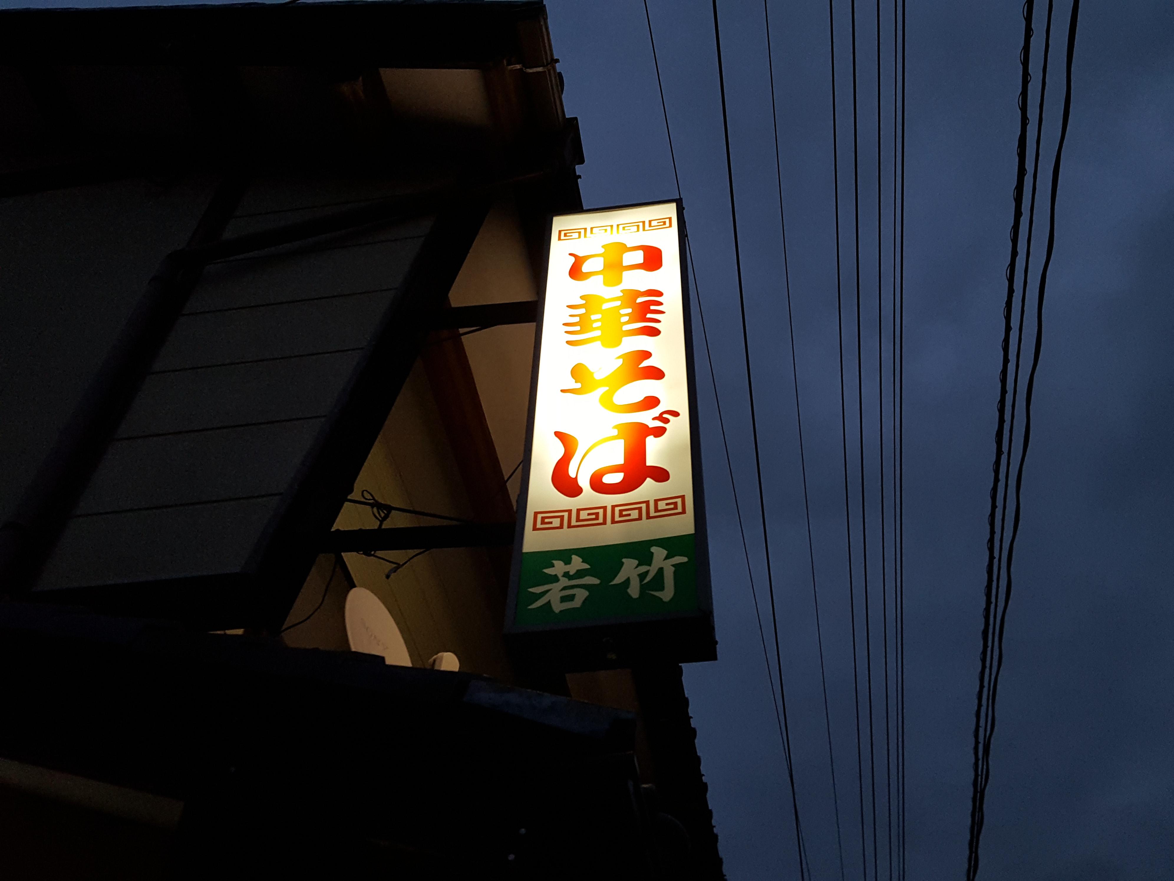 「若竹食堂」チャーシューめん