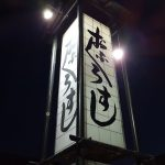 鯖江「おふくろ寿司」に