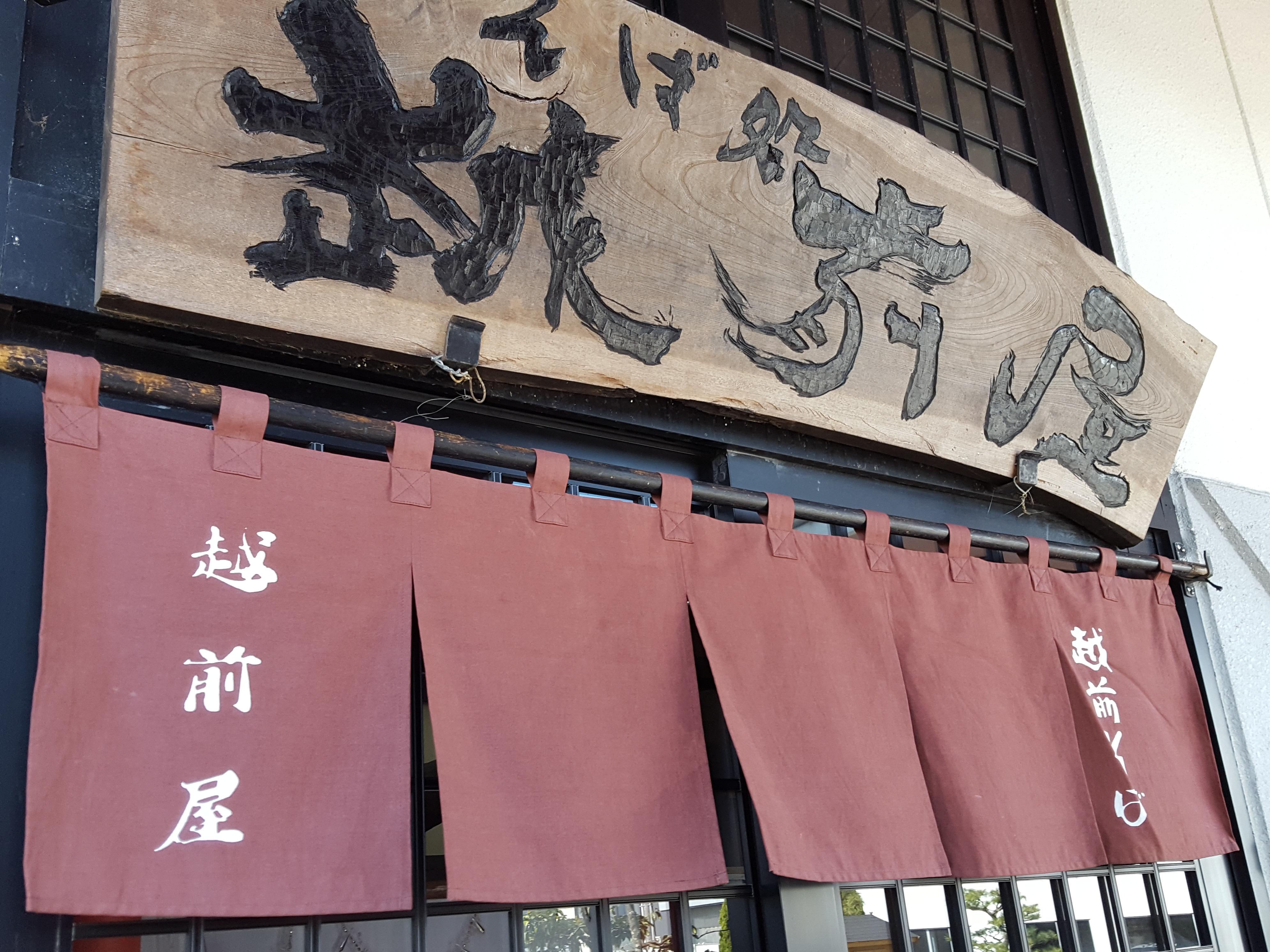 「越前そばの里」天ぷらそば