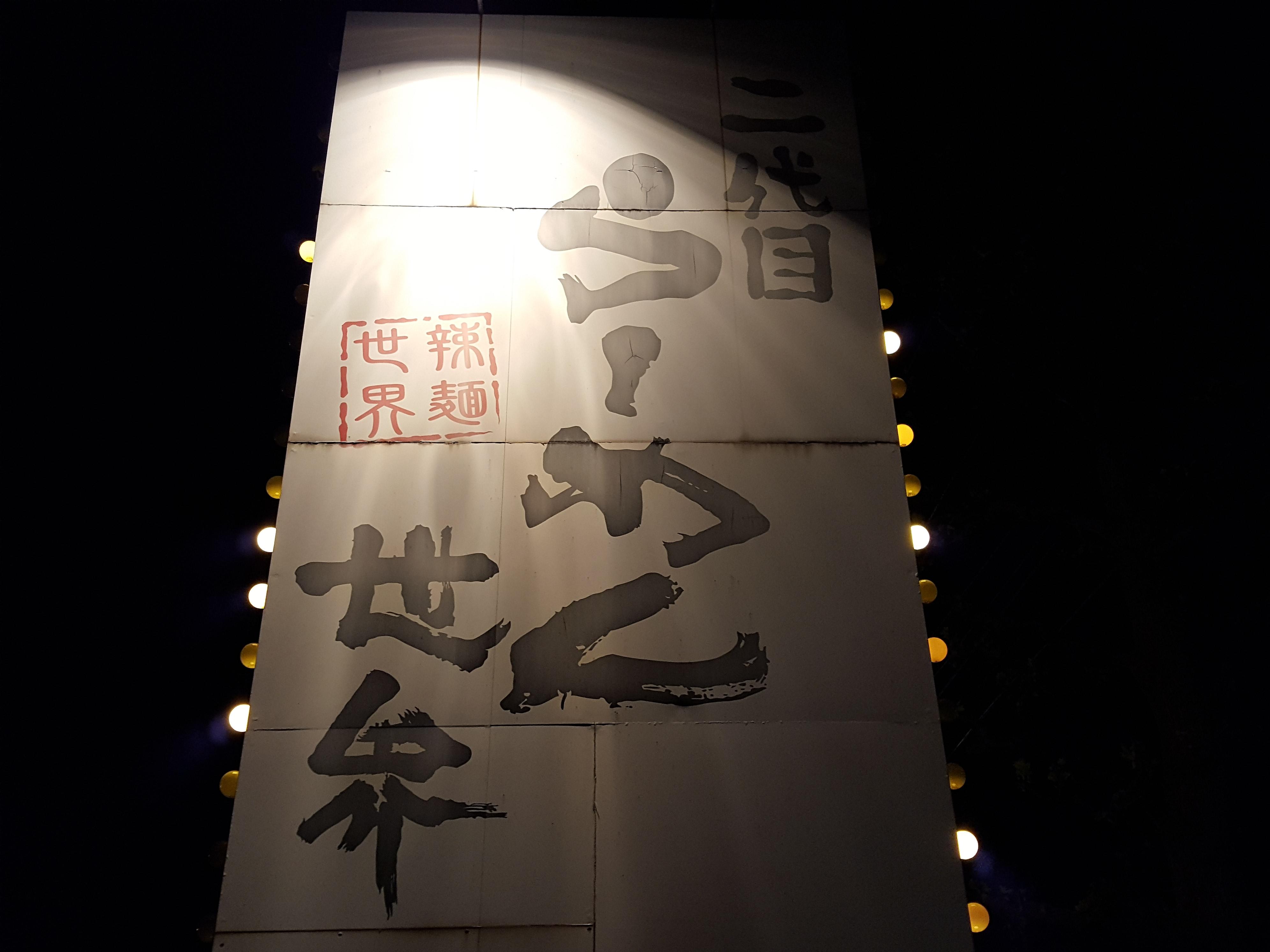 「らーめん世界」鯖江店
