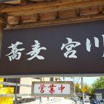 金沢「宮川」もりそば&小ぶり天丼