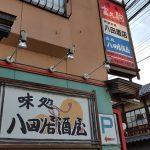 「八田居酒屋」金沢へ…