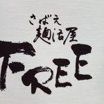 さばえ麺活屋「free」醤油ラーメン