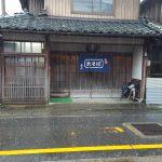 どしゃ降りの雨の中「森六」~「渡邉餅屋」
