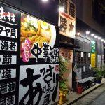 「麺屋勝木」醤油つけ麺….