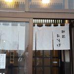 蕎麦屋ハシゴその壱「見吉屋本店」