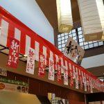 「越前そばの里」天ぷらセット