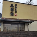 廻転寿司「三国港」