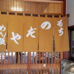 「のだや餅舗」チキンライス&あべ川餅