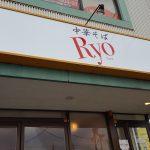 中華そば「Ryo」チャーシュー丼(小)