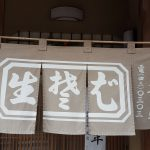 「勘助」玉子カツ丼(小)