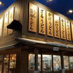 丸亀製麺、越前店