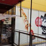 かんきち武生楽市店