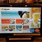 8番らーめん鯖江東店