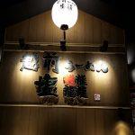 2円ラーメン