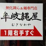 無化調らぁ麺専門店牟岐縄屋