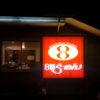 8番ラーメン鯖江東店