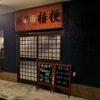 夜の麺屋桔梗